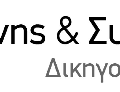 Greece Update November 2015 – Kelemenis & Co